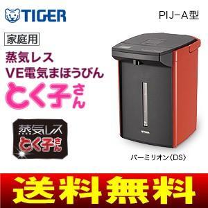タイガー魔法瓶(TIGER) 蒸気レスVE電気まほうびん(電気ポット・電動ポット) とく子さん 容量2.2L PIJ-A220-DS|townmall