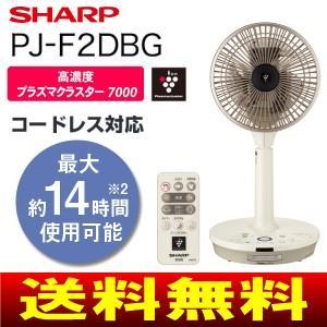 PJ-F2DBG(C) DC扇風機 シャープ 3Dファン(サーキュレーター)プラズマクラスター扇風機(DCモーター・省エネ) コードレス対応(充電式) PJ-F2DBG-C|townmall