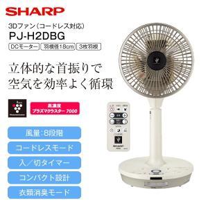 2018年最新モデル シャープ プラズマクラスター扇風機 3Dファン(DC扇風機・DCサーキュレーター・DCモーター) コードレス対応(充電式)SHARP PJ-H2DBG-C|townmall