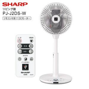 シャープ プラズマクラスター扇風機 3Dファン DC扇風機 DCサーキュレーター DCモーター 省エネ 衣類乾燥 SHARP PJ-H2DS-W|townmall