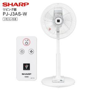 PJ-H3AS(W)シャープ リビング扇風機(リモコン付 ホワイト系) プラズマクラスター扇風機(SHARP) PJ-H3AS-W|townmall