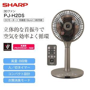 2018年最新モデル シャープ プラズマクラスター扇風機 3Dファン(DC扇風機・DCモーター) 省エネ・衣類乾燥 SHARP PJ-H2DS-T|townmall