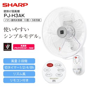 シャープ 壁掛け扇風機 プラズマクラスター扇風機 リモコン付き サーキュレーター 省エネ 衣類乾燥 SHARP PJ-H3AK-W|townmall