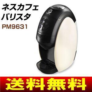 ネスカフェ バリスタ 本体 コーヒーメーカー PM9631-W...