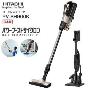 PVBH900HN 日立 掃除機 パワーブーストサイクロン HITACHI コードレス掃除機 2way スティッククリーナー ハンディクリーナー PV-BH900H-Nの画像