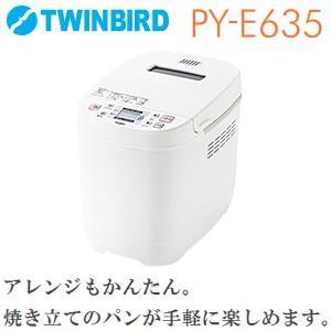 (TWINBIRD)ホームベーカリー パン焼き機・パン焼き器 焼きいも・甘酒・生地作り・もち(餅つき機)ツインバード PY-E635W|townmall