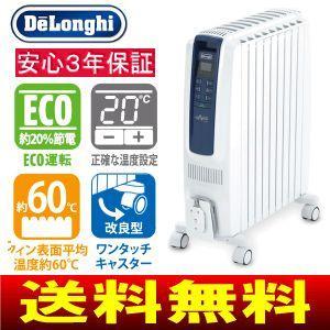 オイルヒーター(ストーブ・暖房) ドラゴンデジタルスマート 3畳〜8畳用(DeLonghi)デロンギ QSD0712-MB|townmall