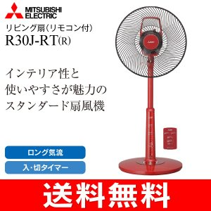 (R30JRTR)三菱電機 リビング扇風機(コンパクト扇・サーキュレーター・送風機) リモコン付き 30cm 5枚羽根(MITSUBISHI) R30J-RT-R|townmall