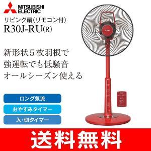 (R30JRUR)三菱電機 リビング扇風機(コンパクト扇・サーキュレーター・送風機) リモコン付き 30cm 5枚羽根(MITSUBISHI) R30J-RU-R|townmall