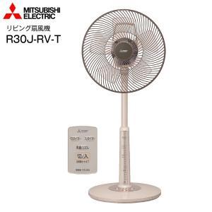 (R30JRVT)三菱電機 リビング扇風機(コンパクト扇・サーキュレーター・送風機) リモコン付き 30cm 5枚羽根(MITSUBISHI) R30J-RV-T|townmall
