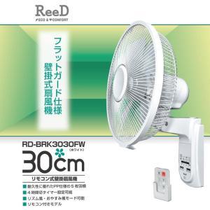 壁掛け扇風機 リモコン付き 30cm壁掛け扇 サーキュレーター 送風機 フルリモコン式 HONOBE ホワイト RD-BRK3020FW|townmall|03