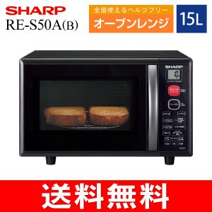 SHARP(シャープ) オーブンレンジ(電子レンジ/オーブントースター) 庫内容量15L RE-S50A-B|townmall