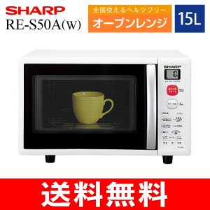 SHARP(シャープ) オーブンレンジ(電子レンジ/オーブントースター) 庫内容量15L RE-S50A-W|townmall