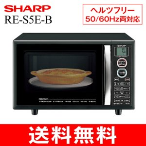 SHARP(シャープ) オーブンレンジ(電子レンジ/オーブントースター) 庫内容量15L RE-S5E-B|townmall