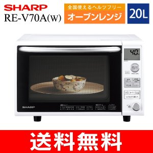 SHARP(シャープ) オーブンレンジ(電子レンジ/オーブントースター) 庫内容量20L RE-V70A-W|townmall
