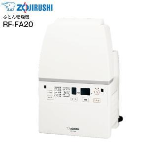 (RFAB20)象印 布団乾燥機 スマートドライ マット・ホース不要 ふとん乾燥・衣類乾燥(部屋干し)くつ乾燥(ZOJIRUSHI) RF-AB20-CA|townmall