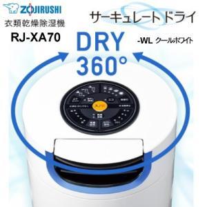 RJ-XA70(WL) 象印 衣類乾燥除湿機 除湿器/部屋干し/送風機 ナノプラチナ乾燥(除菌) サーキュレートドライ ZOJIRUSHI RJ-XA70-WL|townmall