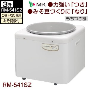 (RM-541SZ)エムケー精工 「つき」専用もちつき機(餅つき機・餅つき器) 3升タイプ MK RM-541SZ|townmall
