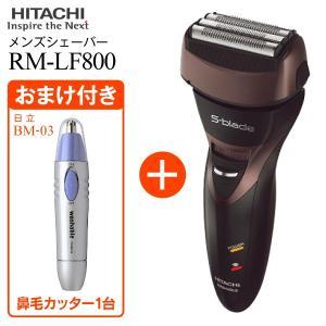 日立 メンズシェーバー S-blade(エスブレード) 電動ひげそり 電気シェーバー 4枚刃タイプ RM-LF800(TD)+鼻毛カッター|townmall