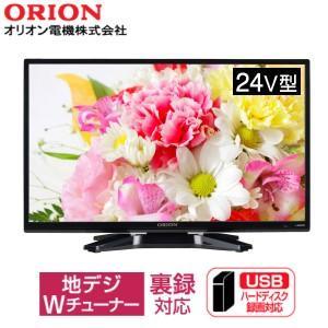 液晶テレビ 24型 オリオン 裏録対応 USBハードディスク録画対応 ORION 24インチ 液晶TV RN-24DG10|townmall