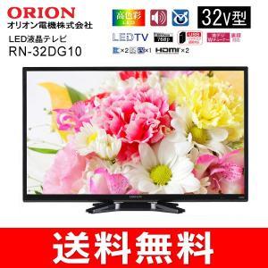 液晶テレビ 32型 本体 オリオン電機 3波対応(地デジ・BS・CS) 地デジ裏録対応 USBハードディスク録画対応 ORION 32V型/32インチ RN-32DG10|townmall