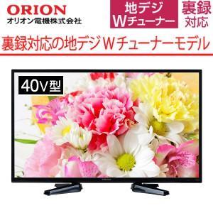 オリオン電機 40型 液晶テレビ USBハードディスク録画対応 地デジWチューナーで裏録対応 ORION RN-40DG10 townmall