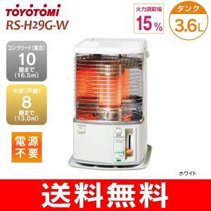 トヨトミ(TOYOTOMI) 石油ストーブ(灯油ストーブ) ポータブル(反射) 10(8)畳用 RS-H29G-W|townmall