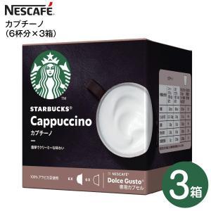ネスカフェ ドルチェグスト 専用カプセル スターバックス STARBUCKS Cappuccino ...