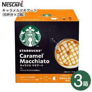 ネスカフェ ドルチェグスト 専用カプセル スターバックス STARBUCKS Caramel Mac...