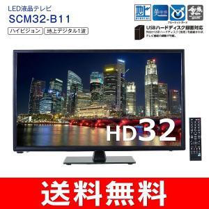 液晶テレビ 32型 地デジのみ SANSUI サンスイ 一人暮らし 液晶TV 32インチ 32V型 SCM32-B11|townmall