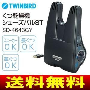ツインバード(TWINBIRD) くつ乾燥機(靴乾燥機・シューズドライヤー) シューズパルST スニーカー・革靴・長靴対応 SD-4643GY|townmall