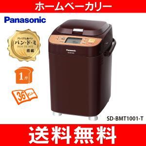 (SDBMT1001T)パナソニック ホームベーカリー 1斤タイプ もち・パスタコース イースト自動投入(Panasonic) SD-BMT1001-T