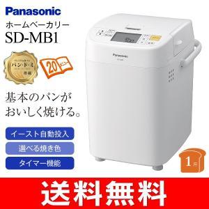 SDMB1(W) パナソニック ホームベーカリー 1斤タイプ イースト・具材自動投入(Panasonic) SD-MB1-W|townmall