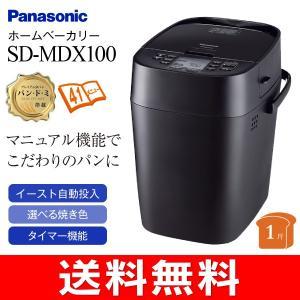 SDMDX100(K) パナソニック ホームベーカリー(餅つき機) 1斤タイプ イースト・具材自動投...