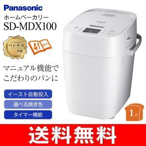SDMDX100(W) パナソニック ホームベーカリー(餅つき機) 1斤タイプ イースト・具材自動投入 Panasonic SD-MDX100-W|townmall
