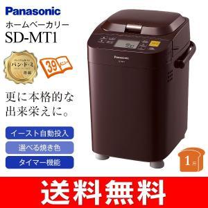 SDMT1(T) パナソニック ホームベーカリー(餅つき機)...