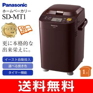 SDMT1(T) パナソニック ホームベーカリー(餅つき機) 1斤タイプ イースト・具材自動投入(Panasonic) SD-MT1-T|townmall