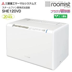 SHE120PD(W) 三菱重工 スチーム式加湿器 roomist ルーミスト スチームファン蒸発式 おもに20畳用 リビング・オフィスの加湿に SHE120PD-W|townmall