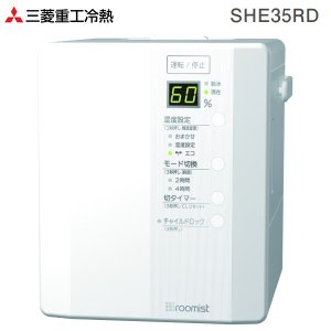 加湿器 スチーム式 SHE35PD(W) 三菱重工 スチーム加湿器 日本製 roomist ルーミスト おもに6畳用 おしゃれなデザイン ピュアホワイト SHE35PD-W|townmall