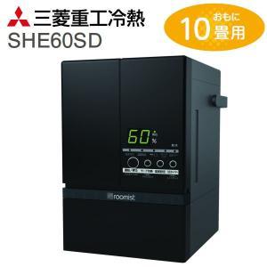 加湿器 スチーム式 SHE60SD(K) 三菱重工 スチーム加湿器 roomist ルーミスト おも...
