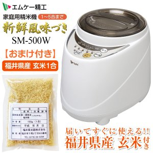 MK(エムケー) 無水米とぎコース付家庭用精米機 (新鮮風味づき) 1〜5合まで SM-500W+玄米|townmall
