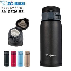 SMSE36BZ 象印 ステンレスマグボトル ステンレスボトル ZOJIRUSHI 水筒 0.36L...