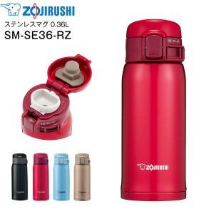SMSE36RZ 象印 ステンレスマグボトル ステンレスボトル ZOJIRUSHI 水筒 0.36L...