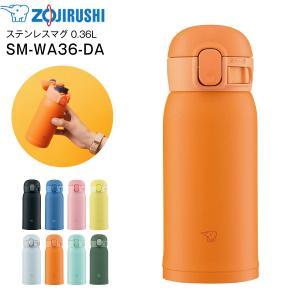 SM-WA36(DA) 象印 ステンレスマグボトル 水筒 ステンレスボトル ワンタッチオープン ZOJIRUSHI 水筒 0.36L(360ml)  シームレスせん オレンジ SM-WA36-DA|タウンモール TownMall