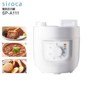 電気圧力鍋 シロカ ほったらかし調理家電 圧力調理 無水調理 蒸し調理 炊飯 1台4役 2L siroca SP-A111-W|townmall