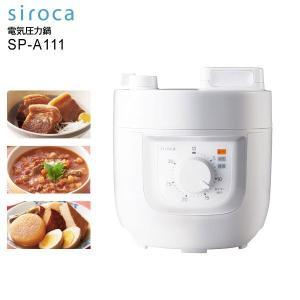 圧力鍋 電気圧力鍋 シロカ レシピ ブック付き 簡単 時短 ほったらかし調理 無水調理 1台4役 2L siroca SP-A111-W|townmall