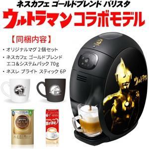ネスカフェ バリスタ コーヒーメーカー 本体 TAMA ウルトラマンコラボモデル ULTRA ネスレ SPM9633|townmall