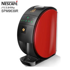 ネスカフェ バリスタ 本体 バリスタ50 コーヒーメーカー ネスレ バリスタfifty レッド色 SPM9634-R|townmall