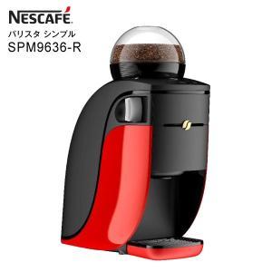 ネスカフェ バリスタ 本体 コーヒーメーカー バリスタシンプル Bluetooth対応 ブルートゥース ネスレ レッド SPM9636-R|townmall