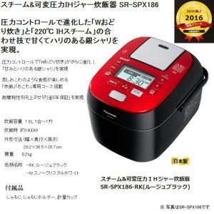 SR-SPX186(RK)パナソニック (日本製)スチーム&可変圧力IHジャー炊飯器(Wおどり炊き/220℃ IHスチーム)IH炊飯ジャー 1升(1.8L)炊き Panasonic SR-SPX186-RK|townmall